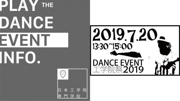 第38回工学院祭ダンスコンテスト