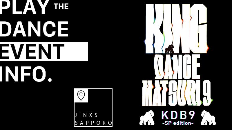 【エントリーリスト・タイムテーブル・Lコード更新】KDM9 KDB9 SP edition