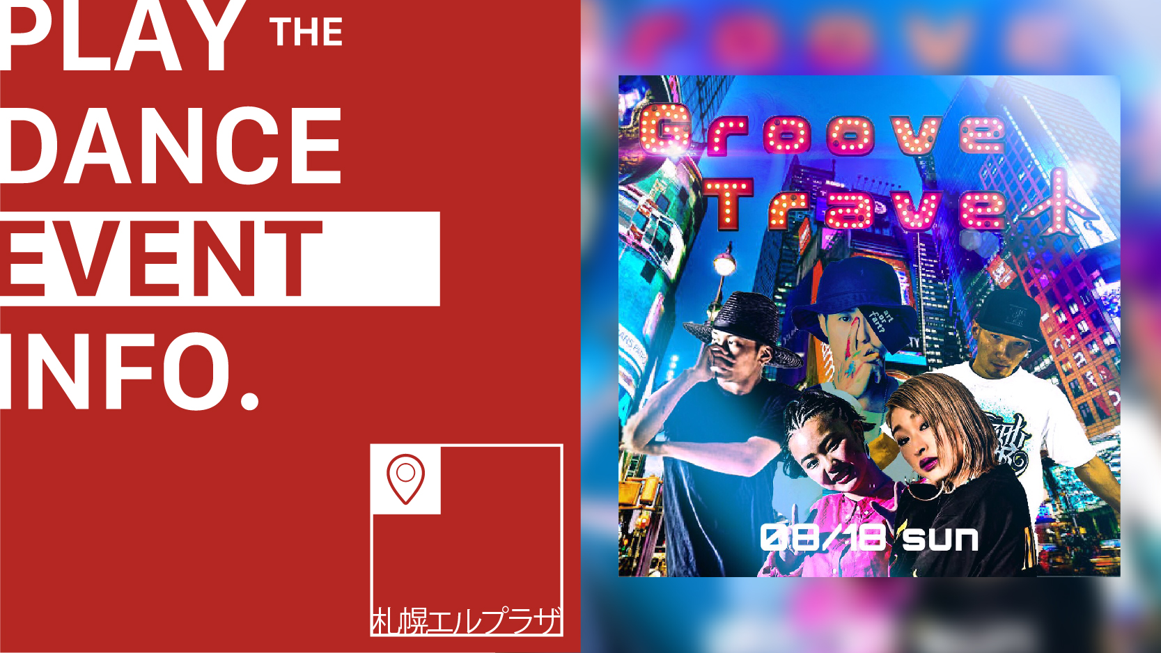 GROVE TRAVEL 札幌大会