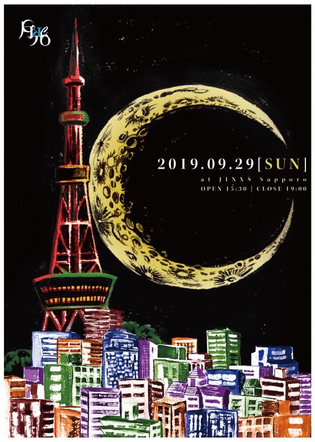 【DANXS】月光-GKCO-