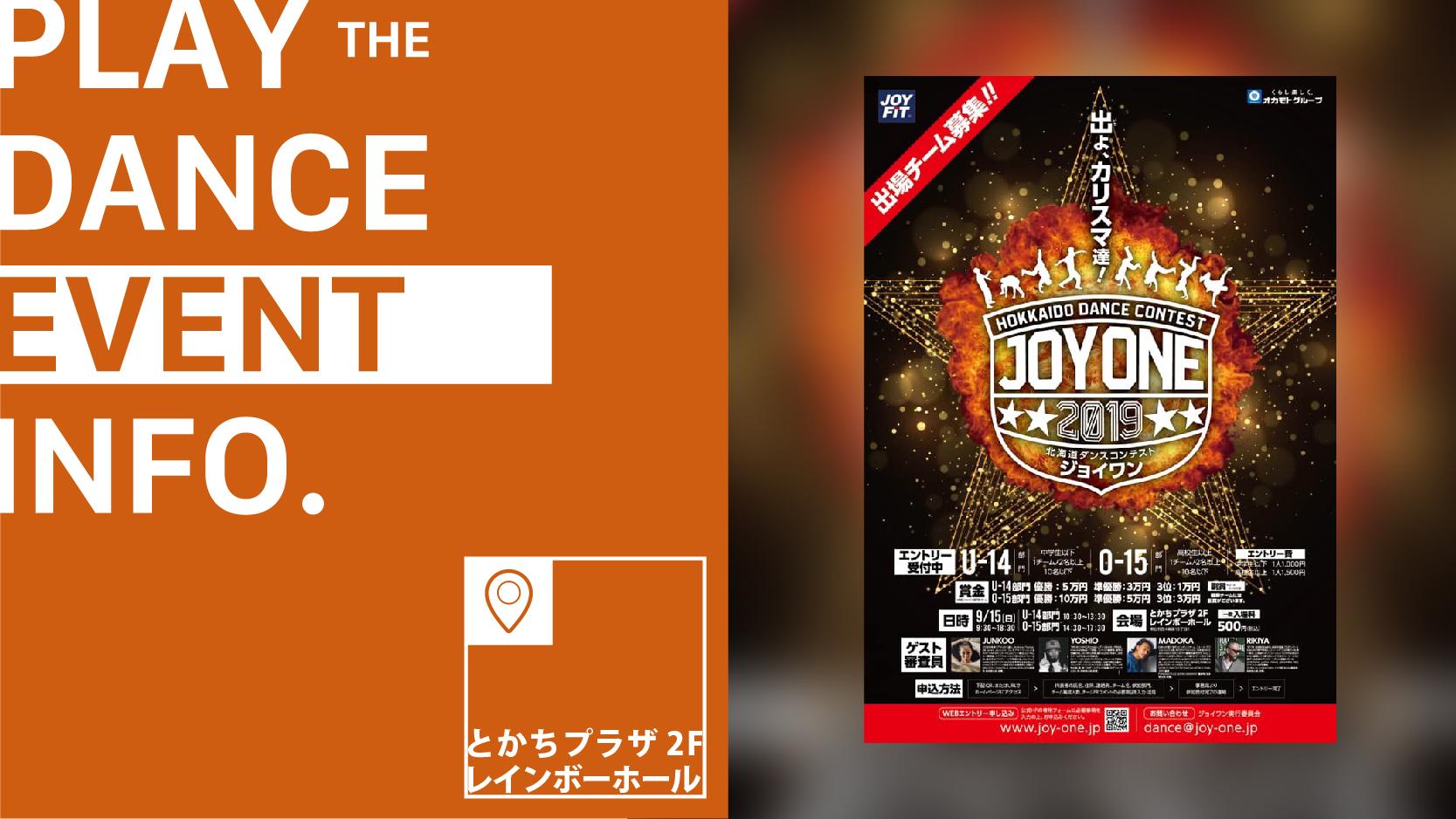 HOKKAIDO DANCE CONTEST JOYONE