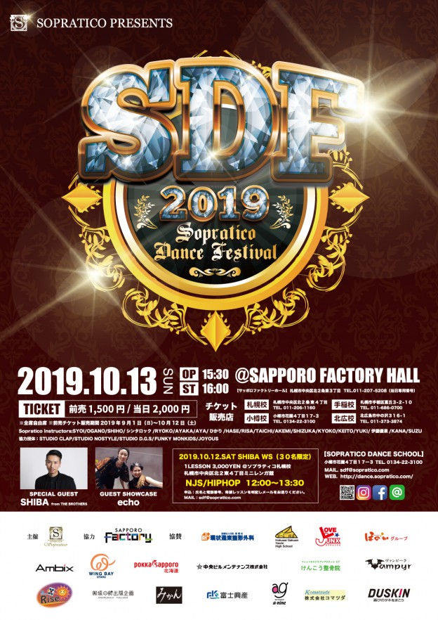 sdf2019_poster