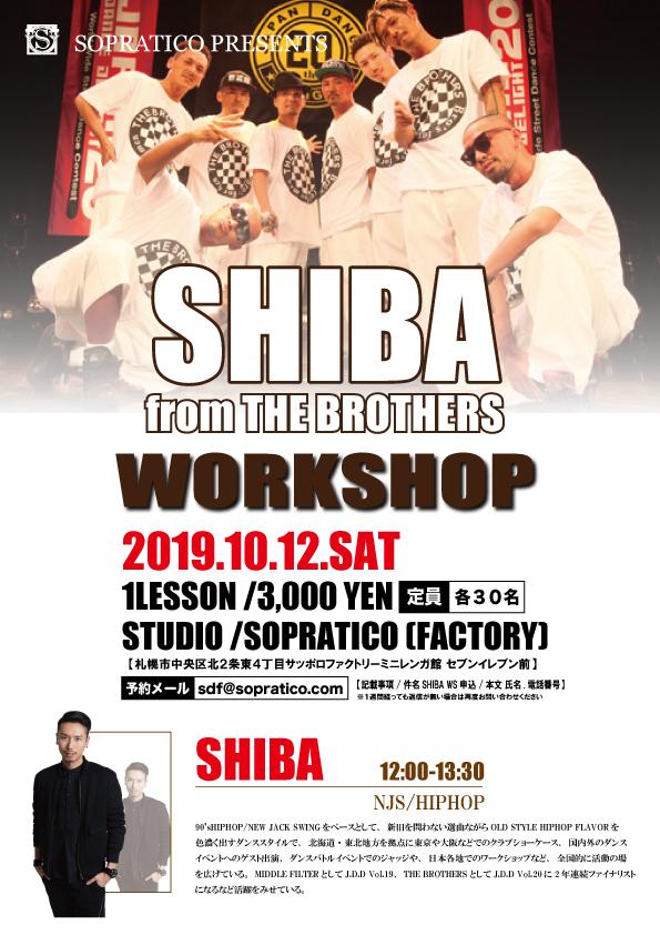 shiba_ws_flyer