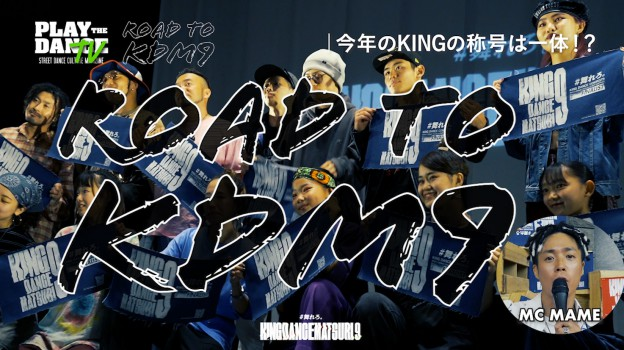 【15分番組】Road To KDM9動画公開!!