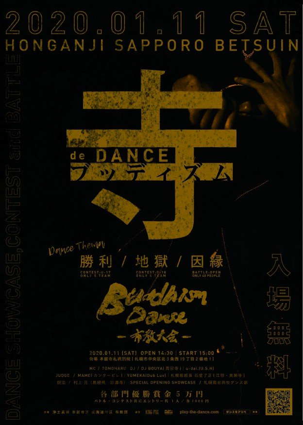 【結果更新】Buddhism Dance -DANCE SHOWCASE,CONTEST and BATTLE-