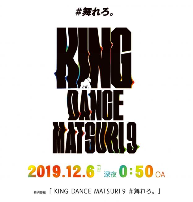 HTB(6ch)テレビ放送「KING DANCE MATSURI9#舞れろ。」