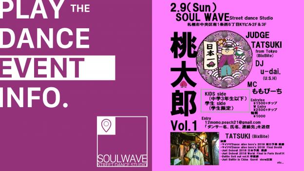 桃太郎 vol.1
