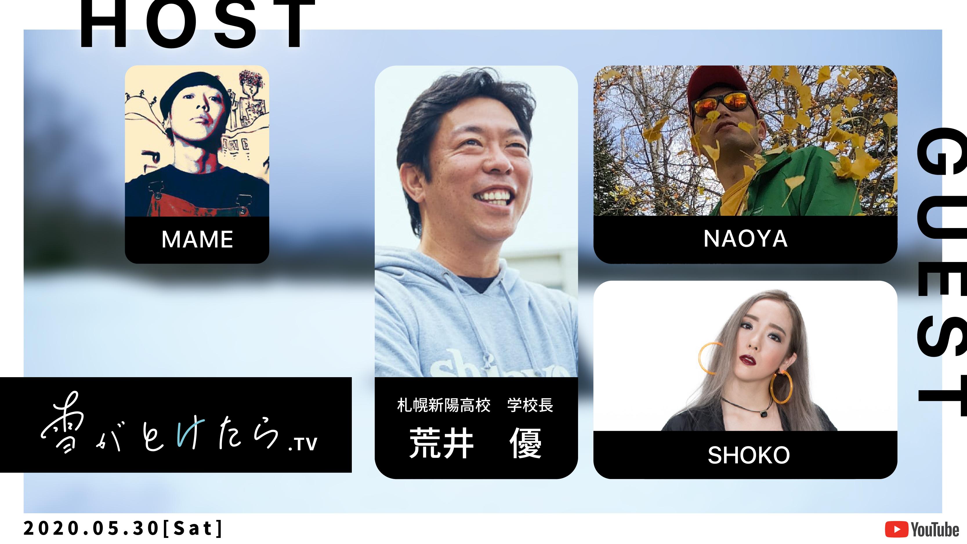 """毎週土曜日放送""""YouTube Live『雪がとけたら.TV』""""放送開始!"""