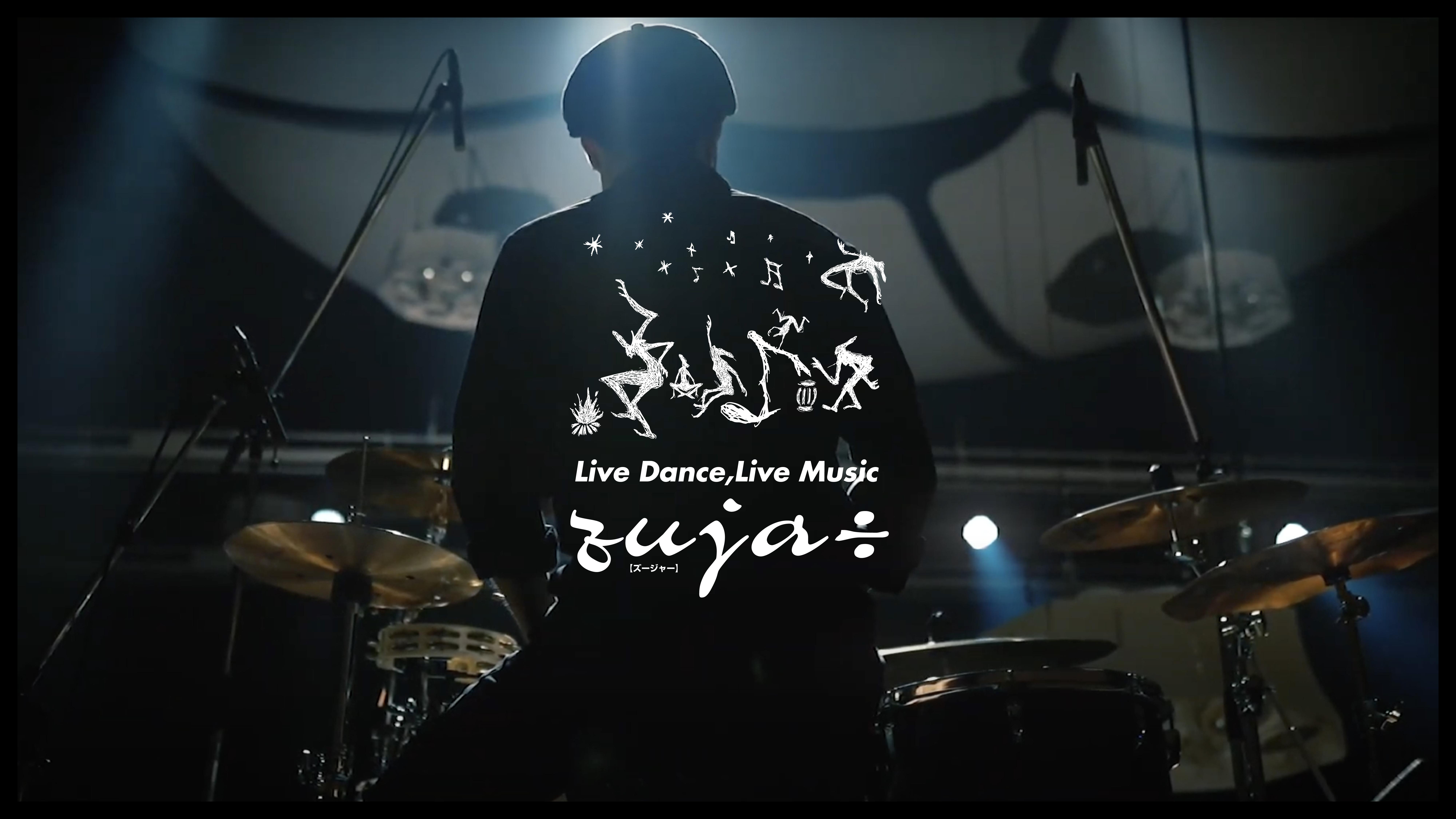 生バンド×ダンス「zuja÷」2020年11月8日YouTubeにて配信スタート!